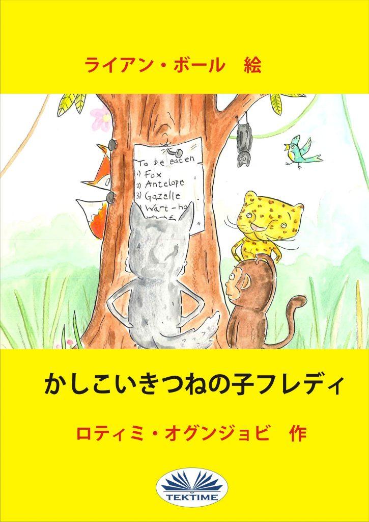 Journey of translations 20